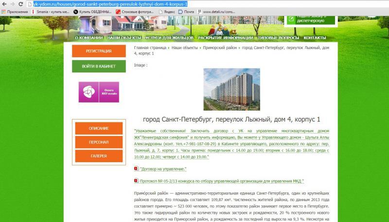 Управляющая компания уютный дом иркутск официальный сайт сделать интернет магазин cms